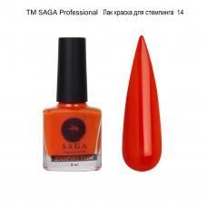 Лак-краска для стемпинга SAGA №14, 8 мл