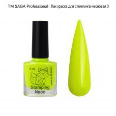 Лак краска для стемпинга Неоновая лимонная №003 Saga, 8мл.