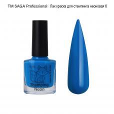 Лак краска для стемпинга Неоновая синяя №006 Saga, 8мл