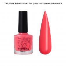 Лак краска для стемпинга Неоновая коралл, №001 Saga, 8мл